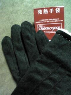 発熱手袋なるものを…