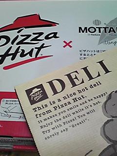 ここのピザが好き〜!