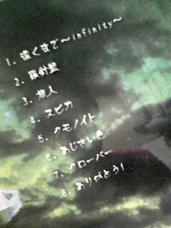 高橋直純アルバム「infinity」の曲達【3】