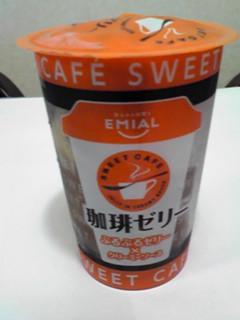 冷凍コーヒーゼリー…って…?