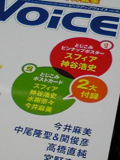 本日発売高橋直純さん掲載誌「Pick‐upVoice」ですよ!
