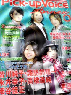 11月20日発売の直さん(高橋直純)掲載雑誌「Pick‐upVoice Annex」vol.2てすよ!