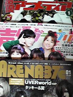 本日発売高橋直純さん掲載雑誌(12月)です♪