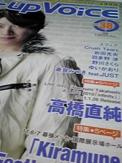 12月最後の直さん(高橋直純)掲載雑誌Pick‐upVoice vol.38