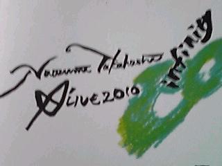 2011年1月の直さん、そして本日「ゆめきぼ列車」オンエアの情報です!
