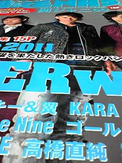 本日発売の高橋直純掲載雑誌「ARENA37℃」2月号〜!