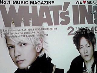 本日発売!1月の直さん掲載雑誌「WHAT′s IN?」