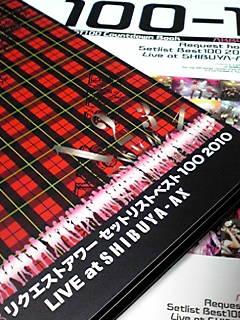 「AKB48リクエストアワーセットリスト100 2011」のお話〜!