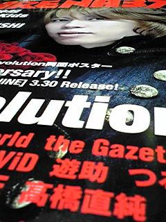 本日2/10発売、高橋直純掲載雑誌「ARENA37℃」です!(今日の直祭り第2弾)