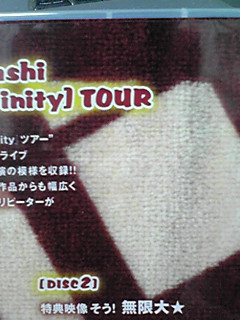 高橋直純ライブDVD「infinity」の感想みたいな…(直祭りかなぁ〜?)