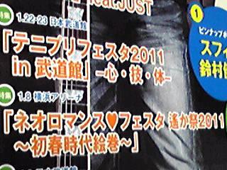 高橋直純ラジオ番組コメント出演〜!&2月発売直さん掲載雑誌Pick‐upVoice(今日は楽しい直祭り〜♪)