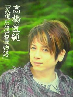 5月の直さんも高橋直純さんのお仕事で…(頑張れ、顔晴る…直祭り〜!)