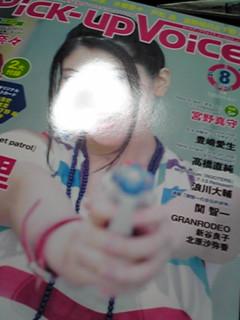 6月の直さん(高橋直純)掲載雑誌