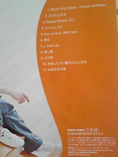 「MAX」発売日につき引き続きお送りしますよ!(おめでとうさん!の直祭り〜♪やで〜!)