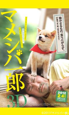 映画「マメシバ一郎