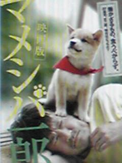映画「マメシバ一郎」