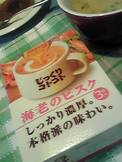 最近お気に入りのカップスープ!