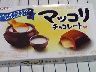 マッコリチョコレート買ってみた、食べてみた♪