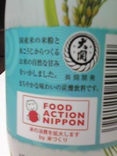 お米で造った炭酸飲料「米づくり」