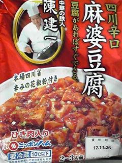四川辛口・麻婆豆腐
