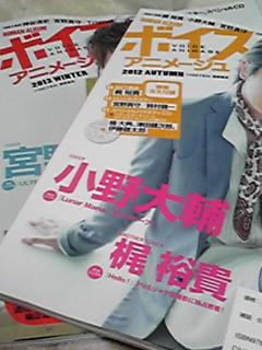 直さん(高橋直純)掲載雑誌!&GOUK×高橋直純コラボレーション第二弾発売決定のお知らせ!