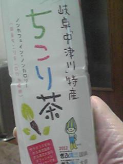 ちこり茶(チコリー、菊苦菜)