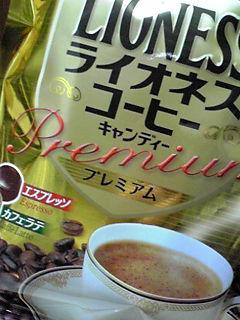 久々、「プレミアムな〇〇」(ライオネス・コーヒーきゃんでぃー)キラ〜ン☆