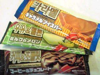 珍しい百円アイス?そして韓国製