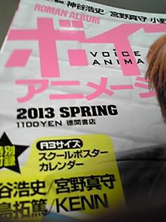 25日発売、高橋直純掲載雑誌「ボイスアニメージュ」&