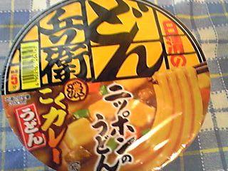 久しぶりにインスタント麺を「どん兵衛こくカレー」(ニッポンのうどん)