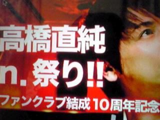 2013年9月の直さん(高橋直純)です!