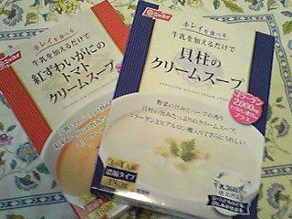 最近のストック商品(牛乳を加えるだけのクリームスープ)