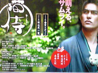 動物シリーズでお馴染みのテレビドラマが時代劇?「猫侍」で10月よりスタートです!