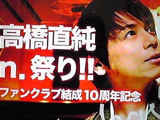 今日は直さん(高橋直純)「ファンクラブ結成10周年記念n.祭り!!」初日