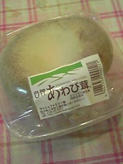 今日の食材「白神あわび茸」