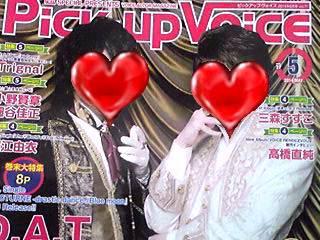 本日発売!直さん(高橋直純)掲載雑誌「Pick‐upVoice」vol.77 5月号です♪