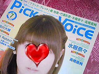 本日発売直さん(高橋直純)掲載雑誌「Pick-upVoice」vol.79 7月号です!