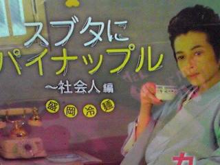 7月から始まるシリーズ第4弾「幼獣マメシバ望郷編」(映画版にも)市村景虎役で出演!そして主題歌も〜!!