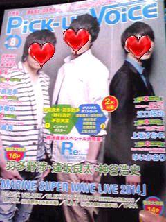 本日発売直さん(高橋直純)掲載雑誌「Pick‐upVoice」vol.80 8月号です!