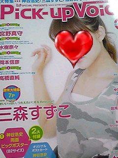 本日発売直さん(高橋直純)掲載雑誌「Pick‐upVoice」vol.81 9月号です!!