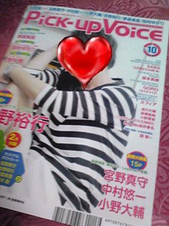本日発売直さん(高橋直純)掲載雑誌「Pick‐upVoice」vol.82 10月号〜!
