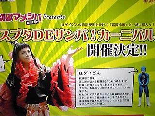 幼獣マメシバ望郷編Presens「スブタDEサンバ!カーニバル」いよいよ明日、開催で〜す♪