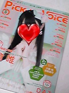 本日発売直さん掲載雑誌「Pick‐upVoice」 vol.89 5月号です!!