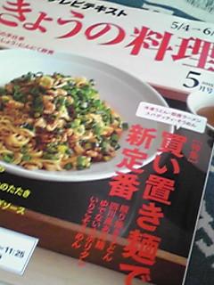 まさ様が音楽を担当するNHK「今日の料理」今月の『谷原章介のザ・男の食彩』は「よがえる 伝説の酢豚」です