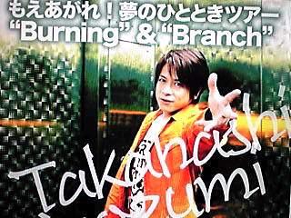 直さん(高橋直純)「OFFICIAL FAN CLUB n.」限定のお泊りツアー開催が決定です!(さぁて行くぜよ!)