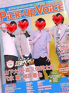 昨日発売の直さん(高橋直純)掲載雑誌Pick‐upVoice10月号vol.94ですよ〜♪