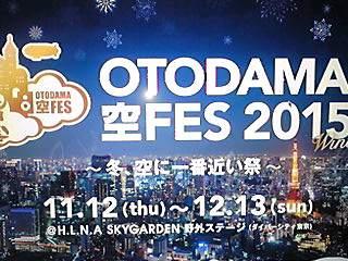 さあ、今日は直さん(高橋直純)OTODAMA空フェス 2015〜冬、空に一番近い祭〜LISTEN TO MY VOICEに出演です