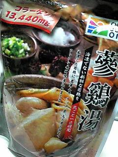 寒いから夜はこの「参鶏湯」を戴こうかな?