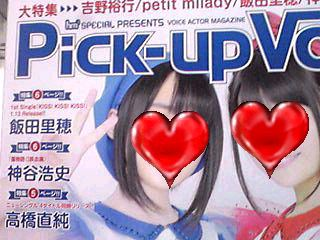 12月の直さん(高橋直純)掲載雑誌「Pick‐upVoice」2月号 vol.98(音楽専科社)は本日発売です!