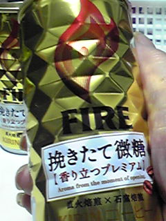 久々プレミアム〜♪「FIRE 挽きたて微糖 香り立つプレミアム」はキンビカピカピカの缶